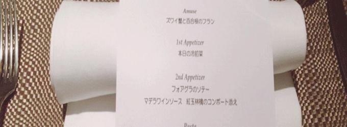 結婚式_メニュー